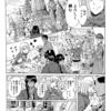 【旅×民族ファンタジー漫画】(タイトル未定)【第1話】