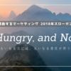 2018年スローガン決定のお知らせ。『Be Hungry, and Noble -大いなる力には、大いなる責任が伴う- 』