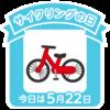 5/22 サイクリングの日