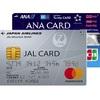 クレジットカード利用でマイルを大量に貯める!