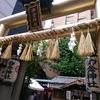 【京都】御金神社