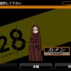 428 〜閉鎖された渋谷にて〜 カナン編 感想