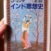 インド思想史 (中公文庫) J・ゴンダ 著 / 鎧淳 訳