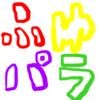 「ふぉ〜ゆ〜はかっこいい」を見たふゆパラ2020