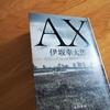 伊坂幸太郎「AX アックス」のあらすじと感想