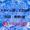 【アニメ】スライム倒して300年内容・感想6話 魔王からのお招き