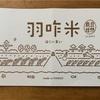 石川県能登産 自然栽培 羽咋米(はくいまい)【正直レビュー】