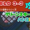 ワールド3-3 攻略  グリーンスターX3  ハンコの場所  【スーパーマリオ3Dワールド+フューリーワールド】