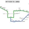神戸市交通局 路線図