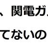 【関西限定】大阪ガスから関電ガスへの乗り換えがかなり熱い件について