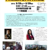 "Photo Exhibition / Painting exhibition ""Repression of the Kurds in Turkey"""