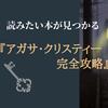 『アガサ・クリスティー完全攻略』で読みたい本が見つかる【解説本】