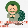 【悲報】上場廃止がチラつく東芝、祭りが始まる・・・