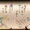 国立文楽劇場開場三十五周年記念 夏休み文楽特別公演