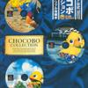 チョコボコレクションのゲームと攻略本 プレミアソフトランキング