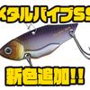 【DAIWA】ベーシックかつ使いやすいルアー「メタルバイブSS」 に新色追加!