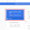 Google Cloud Visionを登録しよう