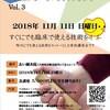 【実技実践講座】#3臨床家育成会【11/11】