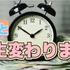 【人生激変⁉】正しい時間の使い方