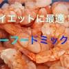 ダイエットに最適な食材!!シーフードミックス!!