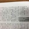 筒井晴彦著『8時間働けばふつうに暮らせる社会を─働くルールの国際比較2』の紹介が『経済』2018年4月号に掲載されました。