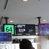 OBF18 #1 宮古島へ
