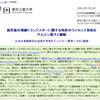 東京工業大学の教授が発明した半導体技術、サムスン電子との特許使用契約を締結
