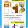 【9/26】伊藤園 鶴瓶さん&桐生選手のスポーツにも、むぎ茶!キャンペーン【レシ/web】