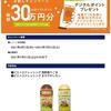 【7/31】ピエトロキャンペーン【レシ/web】