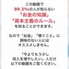 【300名限定紹介!】誰でも成功できた成功ノウハウを公開!