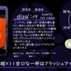 【水曜日の甘口一杯】デザート KANTO NO HANA【FUKA🍶YO-I】