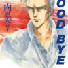 内田美奈子先生の 『GOOD BYE』(全1巻)を無料公開しました