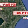 【地震】10/12千葉県北東部M5.3~9/20のダウジング予測に対応か?+10/7愛知県東部M5.1も的中か?