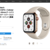 Apple公式サイトでApple Watch Series5の整備済製品の販売開始 36,500円から