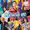 2018.6.17-7.13 オリジナルミュージカル「THE CIRCUS!-エピソード2 Separation-」