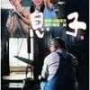 山田洋次監督の映画「息子」を久しぶりに観た