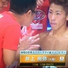 速報)井上尚弥VS河野公平 WBO世界Sフライ級タイトルマッチ 井上がTKOで防衛