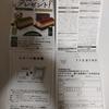【9/17】クラフトボス 堂島ロールキャンペーン【レシ/はがき】