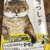 「俺 つしま」リアルに描かれた猫マンガ。猫の目線で、猫を愛する人たちを描いた、猫好き必見の猫マンガ。笑いながら、気づくと涙が溢れていました。