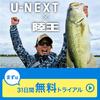 【バス釣り動画】ルアマガ大人気企画の〝陸王〟がU-NEXTで視聴可能に!31日間の無料期間実施中!