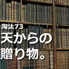 淘汰された100の物たち73【新品信仰】図書館の女神とリサイクルの神を信じてる。
