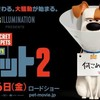 ペット2 THE SECRET LIFE OF PETS 2