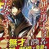 【宣伝】不屈の勇士は聖女を守りて一巻本日発売!