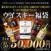 【WHISKY LIFE PayPayモール店】ウイスキー福袋  2021/01/29以降発送予定