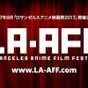 映画の本場ハリウッドで「ロサンゼルスアニメ映画祭2017」開催決定!