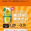 【懸賞当選】【お得情報】サッポロビール✖️セイコーマートコラボキャンペーンで「極ZERO爽快ゼロ350ml」当選!