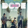 「DOPE/ドープ!!」リック・ファミュイワ