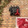 懶人業余餐庁(ランレンイェユー・ツァンティン)