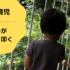 【2歳差育児】上の子が下の子をたたくのにイライラの限界!対処法はどれも効果なしのは愛情不足なの?