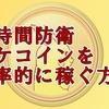 【ポケモンGO】無課金でも大丈夫!ポケコインの効率的な集め方